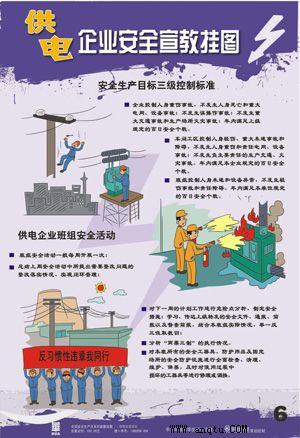 小学生消防海报展示_第3页_海报大全